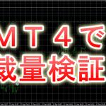 MT4を使ったトレード検証方法紹介 | TradeTester βv004
