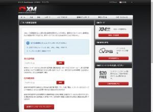 XM口座開設手順009