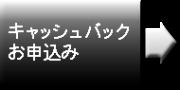 キャッシュバック手順02