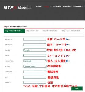 MyFXMarkets口座開設手順002