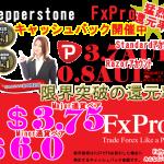 Pepperstone&FxProキャッシュバック強化キャンペーン開催中