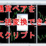 監視通貨ペアを一括変換できるスクリプトの紹介です。SymbolSync[sc]c