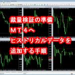 過去のチャートを裁量検証するために、MT4へヒストリカルデータを追加する。