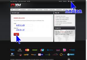 XMメンバーサイトログインページ
