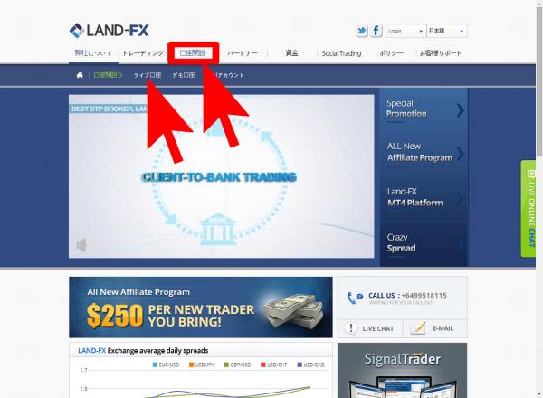 LAND-FX口座開設手順001