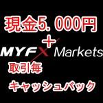 MYFXMarkets現金キャッシュバックキャンペーン開催