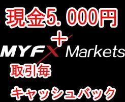 MYFXMarkets 現金キャッシュバック