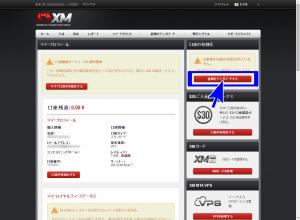 XMメンバーサイト画面