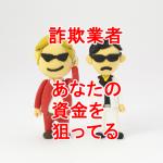 詐欺の疑い 日本で活躍している悪徳海外FX業者の真相は?