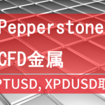 PepperstoneのCFDにXPTUSD, XPDUSDが追加されました