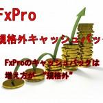 大口トレーダーに朗報。FxProは取引量に応じてキャッシュバックが増えていきます。