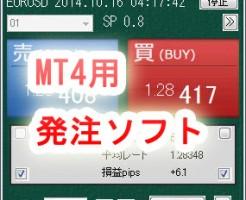 MT4発注ソフト