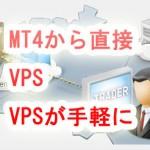 MT4から直接VPSを使用できるようになりました。無料で試用も可。