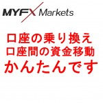 MYFXMarketsのキャッシュバック口座は、お乗換えが簡単です。