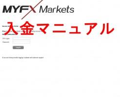 MYFXMarkets入金マニュアル