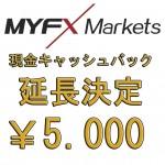 MYFXMarketsの5.000円キャッシュバックキャンペーンが延長しました。