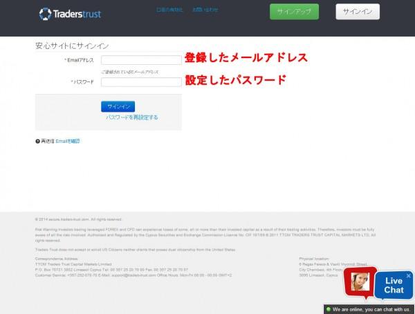 TradersTrust口座開設012