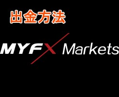 MYFXMarkets 出金方法