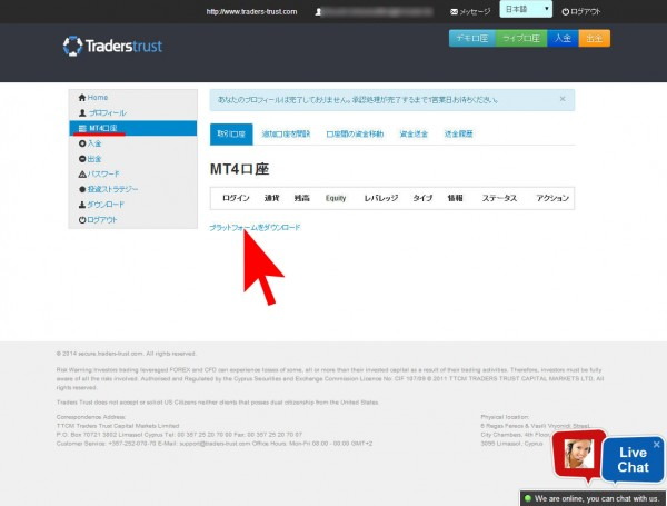 TradersTrust口座開設013
