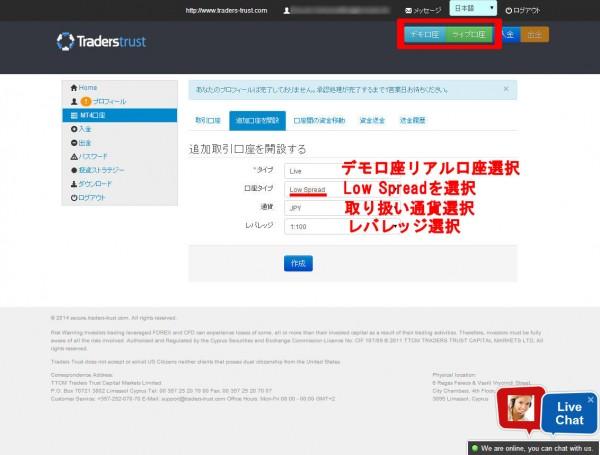 TradersTrust口座開設011