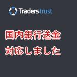 Traderstrustの入金方法に国内銀行送金が追加されました
