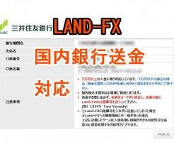 LAND-FX国内銀行送金対応