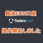 TradersTrustからECN口座が提供されました