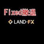 LAND-FXが固定スプレッド口座の提供を終了しました