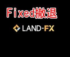 LAND-FXのFixed