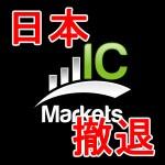 ICMarkets日本撤退のお知らせ
