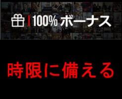 XM100%ボーナス250