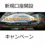 LAND-FX口座開設で10,000円キャッシュバックキャンペーン