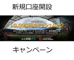 LAND-FX_mainz01
