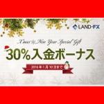 LAND-FX最大30万円の30%入金ボーナス開催