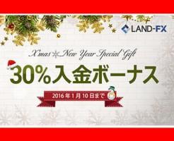 LAND-FX30%ボーナス