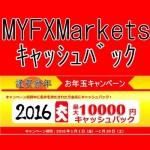 MYFXMarkets最大10,000円キャッシュバック開催