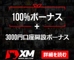 XM入金100%ボーナス