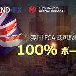 最大500,000円 LAND-FXで期間限定100%ボーナス口座が開始されました