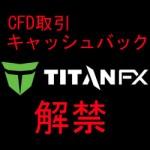 TITANFXのCFD取引でもキャッシュバックが適用になりました