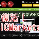 ICMarketsが日本サポートを開始しました