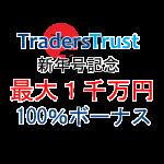 史上最大の1千万円ボーナスがTradersTrustから提供