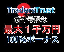 TradersTrust_reiwa100%bonus-logo