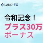 30万円ボーナスLAND-FXから令和記念プロモーション